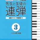 For Teachers and Students Piano Duet 3 for Beginner ~ Intermediate Japanese Music Score Book