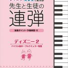 For Teachers and Students Piano Duet Disney 2 Beginner ~ Intermediate Japanese Official Score Book