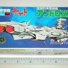 Bandai Space Cruiser Yamato / Star Blazers Argo #04 EDF Super-battleship Andromeda