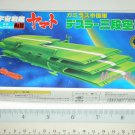 Bandai Space Cruiser Yamato / Star Blazers Argo Miniature Plastic Model #18 Gamilon Tri-Deck Carrier