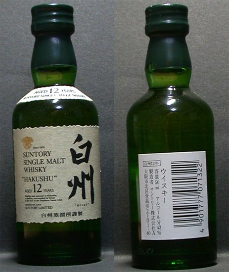 SUNTORY HAKUSHU JAPAN WHISKY 12 y malt mini 50ml bottle