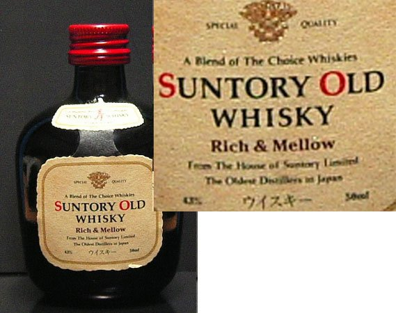 SUNTORY OLD whisky miniature glass bottle 50ml JAPAN Rich and Mellow label