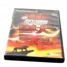 Sony Playstation 2 PS2 GAME Jissen Pachi Slot Hisshouhou