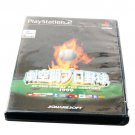 Sony Playstation 2 PS2 GAME At The End of The Century 1999 JP Import
