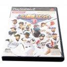 Sony Playstation 2 PS2 GAME Pro Baseball Spirits3 Jap NTSC-J