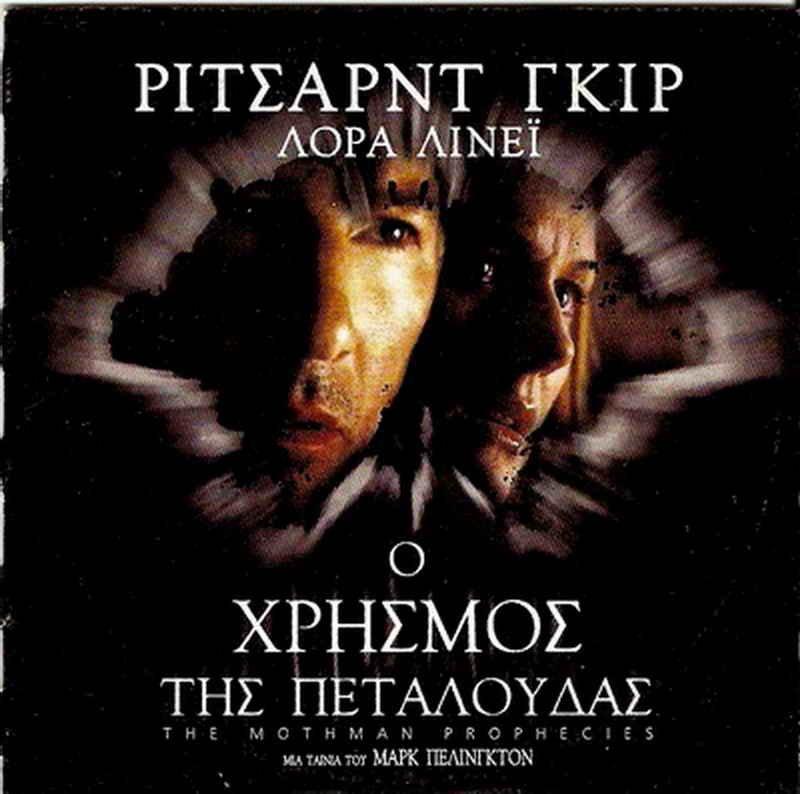 THE MOTHMAN PROPHECIES Richard Gere Laura Linney Debra Messing Alan Bates R2 DVD