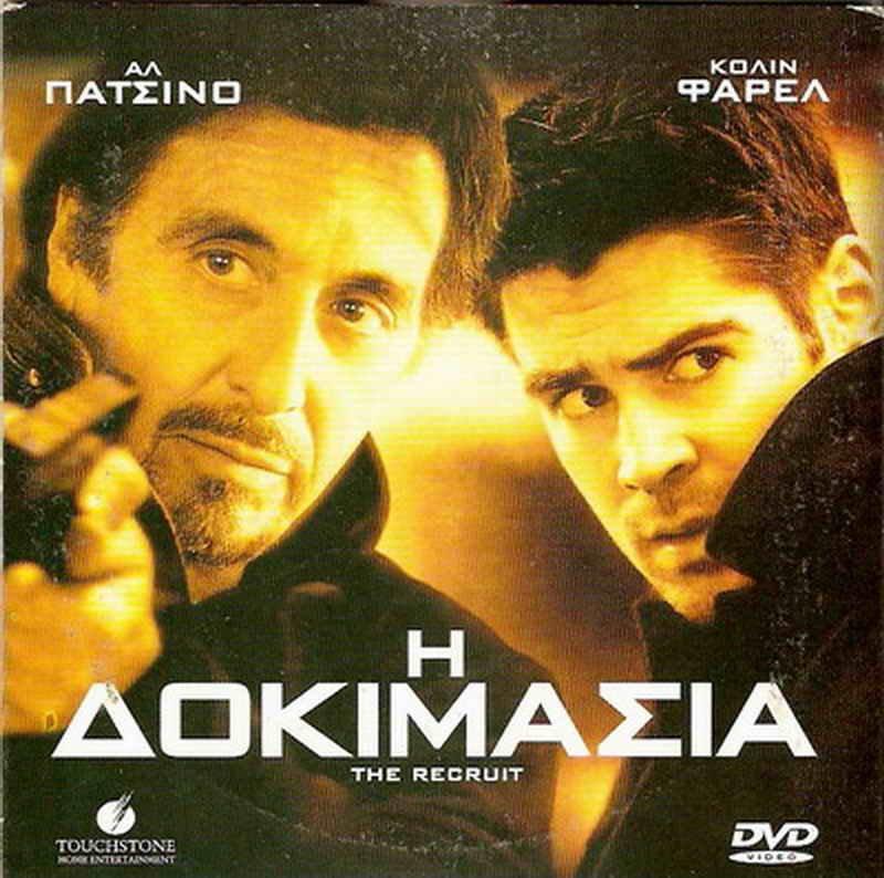 THE RECRUIT (2003) Al Pacino Colin Farrell Bridget Moynahan Gabriel Macht R2 DVD