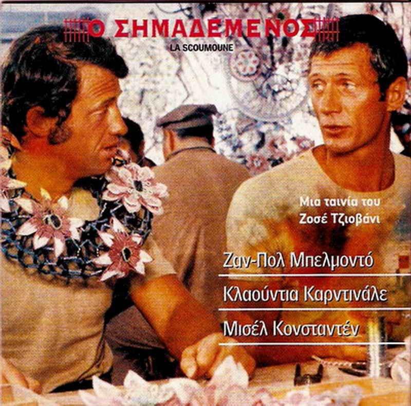 LA SCOUMOUNE Jean-Paul Belmondo Claudia Cardinale R2 DVD only French