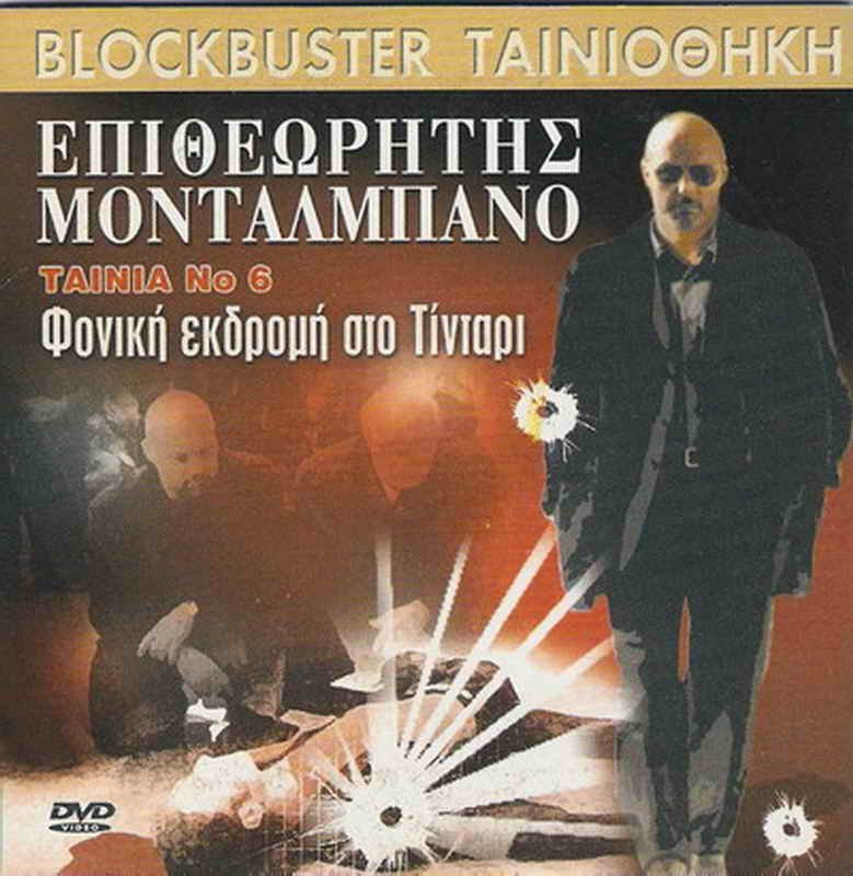 MONTALBANO TOCCO D'ARTISTA Luca Zingaretti R2 DVD only Italian