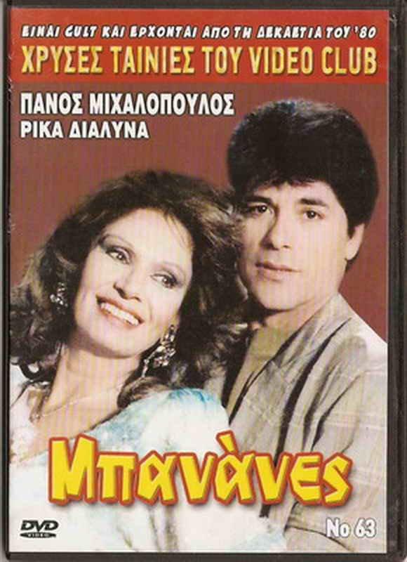 BANANES Panos Mihalopoulos Rika Dialina Vina Asiki Greek DVD