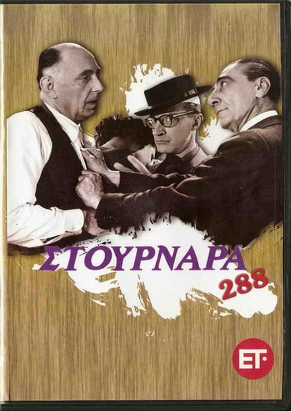 STOURNARA 288 Sofia Vempo Smaroula Giouli Orestis Makris Iliopoulos Greek PAL