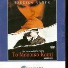 THE MUSIC BOX Jessica Lange  Armin Mueller Stahl Costa Gavras R2 DVD