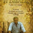 CHARLTON HESTON PRESENTS THE BIBLE Charlton Heston 2 dvd set R2 DVD