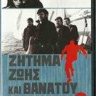 ZITIMA ZOIS KAI THANATOU Kostas Kazakos Elena Nathanail Antonopoulos Greek DVD