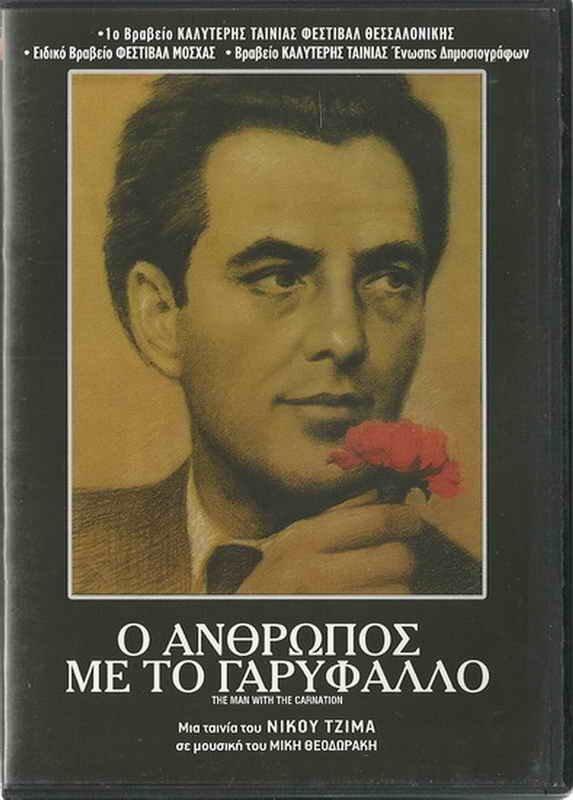 O ANTHROPOS ME TO GARIFALLO Alexandrakis Kazakos Kazan Katrakis Tzimas Greek DVD
