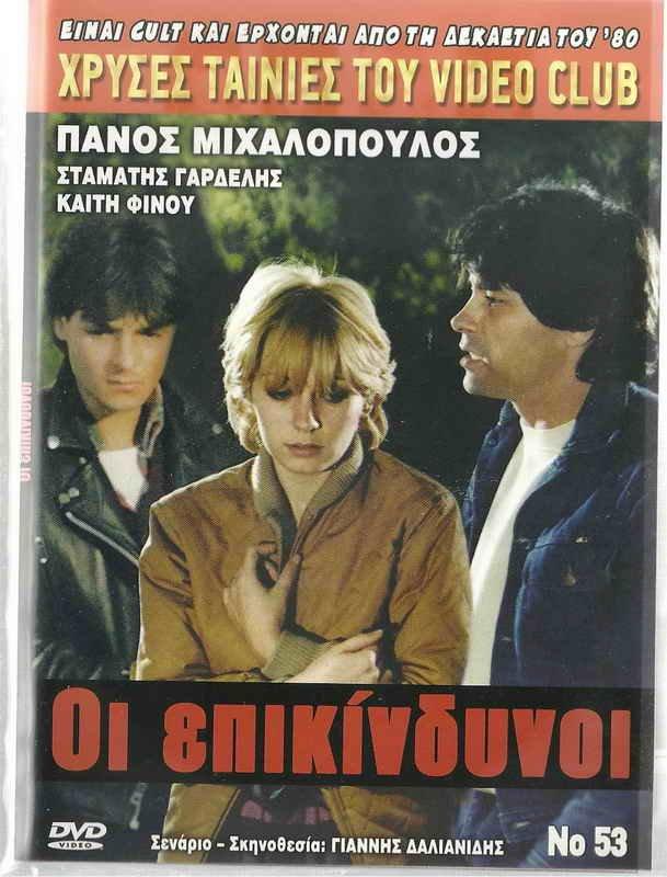 OI EPIKINDYNOI Panos Mihalopoulos Gardelis Finou Aliberti Evripiotis Greek DVD