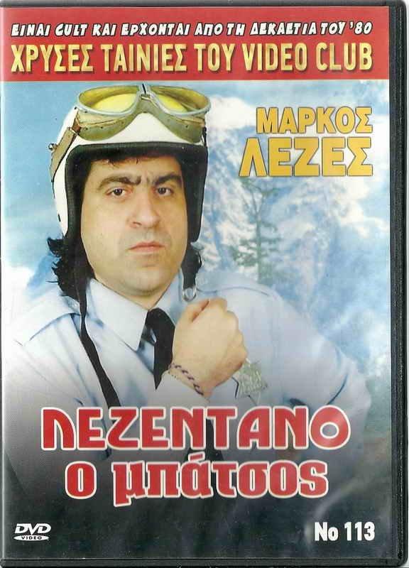 LEZENTANO O BATSOS Markos Lezes Efi Pikoula Zannino Giorgos Kozis Greek DVD