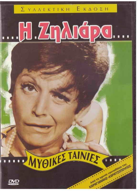 I ZILIARA Rena Vlahopoulou Giorgos Konstadinou Anna Matzourani Greek DVD