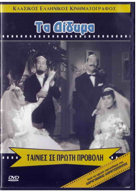 TA DIDYMA Thanasis Vengos Giorgos Gavriilidis Marika Krevata (1964) Greek DVD