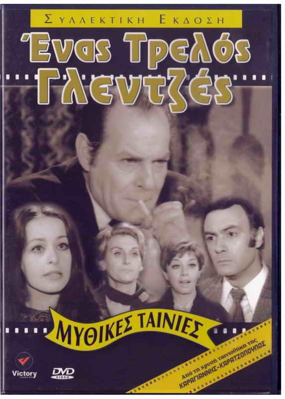 ENAS TRELLOS GLENTZES Konstadaras Jenny Roussea Vicky Vanita Barkoulis Greek DVD