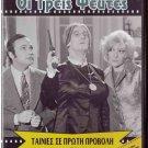 OI TREIS PSEFTES Maro Kodou Giorgos Pantzas Nikos Stavridis Papazisis Greek DVD