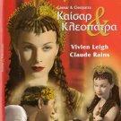 CAESAR AND CLEOPATRA Vivien Leigh Claude Rains (1946) R2 DVD