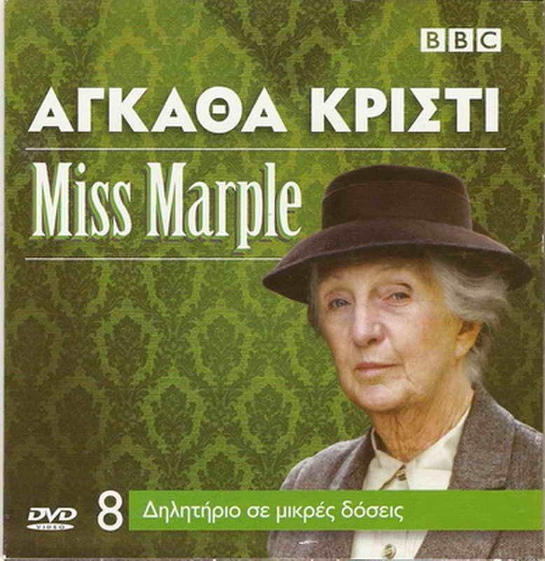 Agatha Christie MISS MARPLE : THE MOVING FINGER Joan Hickson PAL DVD