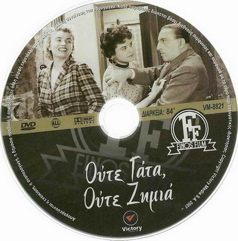 OUTE GATA OUTE ZIMIA Vasilis Logothetidis Ilia Livykou Konstadaras Greek DVD