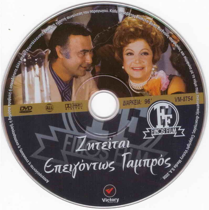 ZITEITAI EPEIGONTOS GABROS Rena Vlahopoulou Betty Livanou Sakellarios Greek DVD
