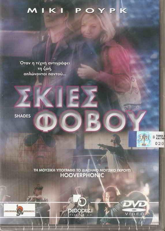 SHADES Mickey Rourke Gene Bervoets Andrew Howard HOOVERPHONIC R2 PAL DVD SEALED
