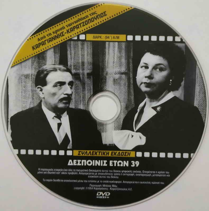 DESPOINIS ETON 39 Logothetidis Livykou Stefanidou (1954) Sakellarios Greek DVD