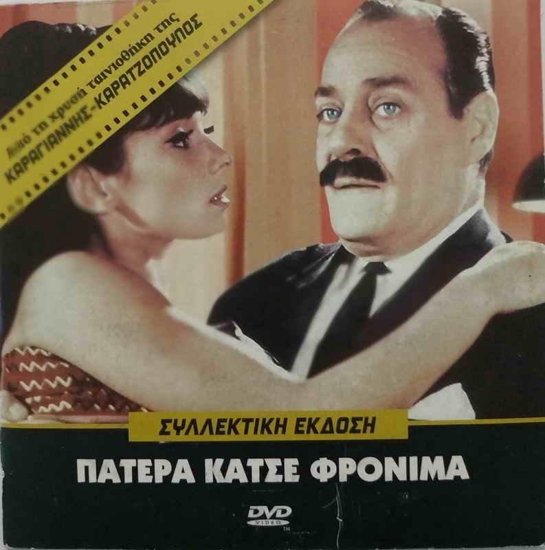 PATERA KATSE FRONIMA Konstadaras Kalatzopoulou Moutsios Tzanetakos Greek DVD