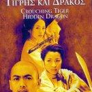 CROUCHING TIGER HIDDEN DRAGON (2000) Yun-Fat Chow, Michelle Yeoh,  Zhang R2 DVD