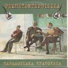 Rebetodervisika REBETIKO very rare 10 tracks Greek CD