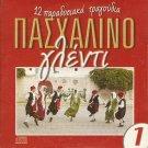 TRADITIONAL SONGS DIMOTIKA PASXALINO GLENTI cd1 12 tracks Greek CD