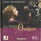 Stin epoxi tou oneirou 36 Track 3 CD box TSALIGOPOULOU
