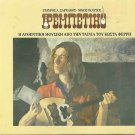 FERRIS Xarhakos GATSOS music from movie REBETIKO 2 CDs set 19 tracks Greek CD