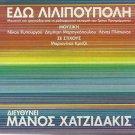 HADJIDAKIS HATZIDAKIS EDO LILIPOUPOLI 35 tracks Greek CD