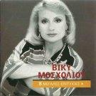 Mosholiou Vicky Mosxoliou Great Hits laika 8 tracks Greek CD