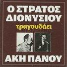 14 tracks cd Stratos Dionisiou AKIS PANOU