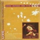 Alkistis Protopsalti LIVE AT ZOOM 1991-1992 cd2 Kraounakis 27 tracks Greek CD