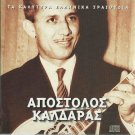 Apostolos Kaldaras 7 tracks Greek CD