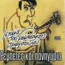 History of Rebetiko REBETES KAI PANIGIRIA Roukounas Ampatzi 12 tracks Greek CD