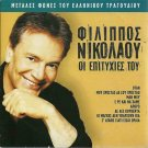 FILIPPOS NIKOLAOU Hits 8 tracks Greek CD