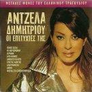 Angela DIMITRIOU Hits Laika 8 tracks Greek CD