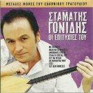 Stamatis Gonidis Hits Laika 8 tracks Greek CD