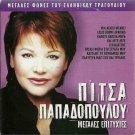 PITSA PAPADOPOULOU Hits Laika 8 tracks Greek CD
