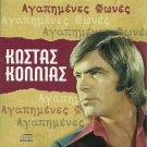 Kostas KOLLIAS Lovely Voices 12 tracks Greek CD