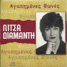 LITSA DIAMANTI Lovely Voices LAIKA 12 tracks Greek CD