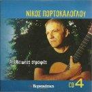 Nikos PORTOKALOGLOU ATELIOTES STROFES cd4 12 tracks Greek CD